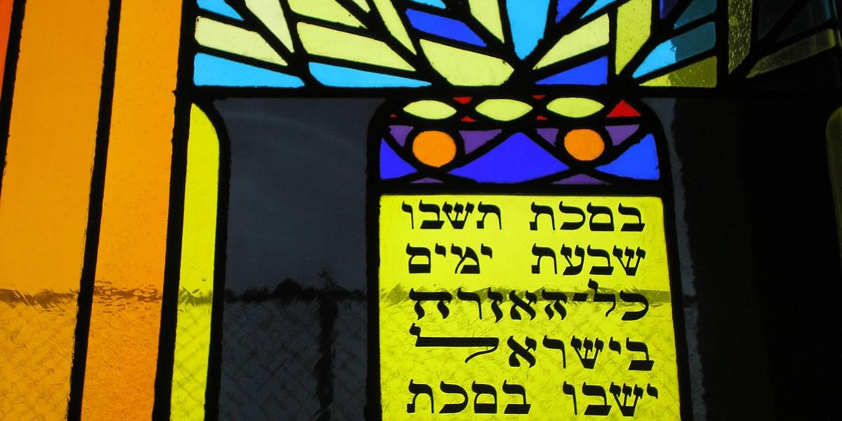 Judaism - Stained Glass